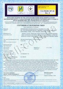 QS сертифікат перевірки типу