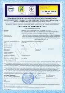 SQB сертифікат перевірки типу
