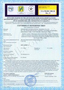 ZSF-A_ZSFY-A сертифікат перевірки типу