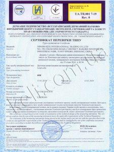 HSX сертификат проверки типа