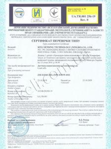 Сертификат перевирки типа С5 ст. 1