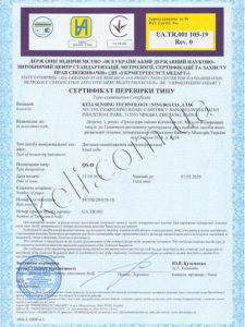 QS-D сертификат проверки типа