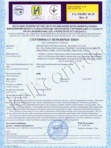 UDB сертификат проверки типа